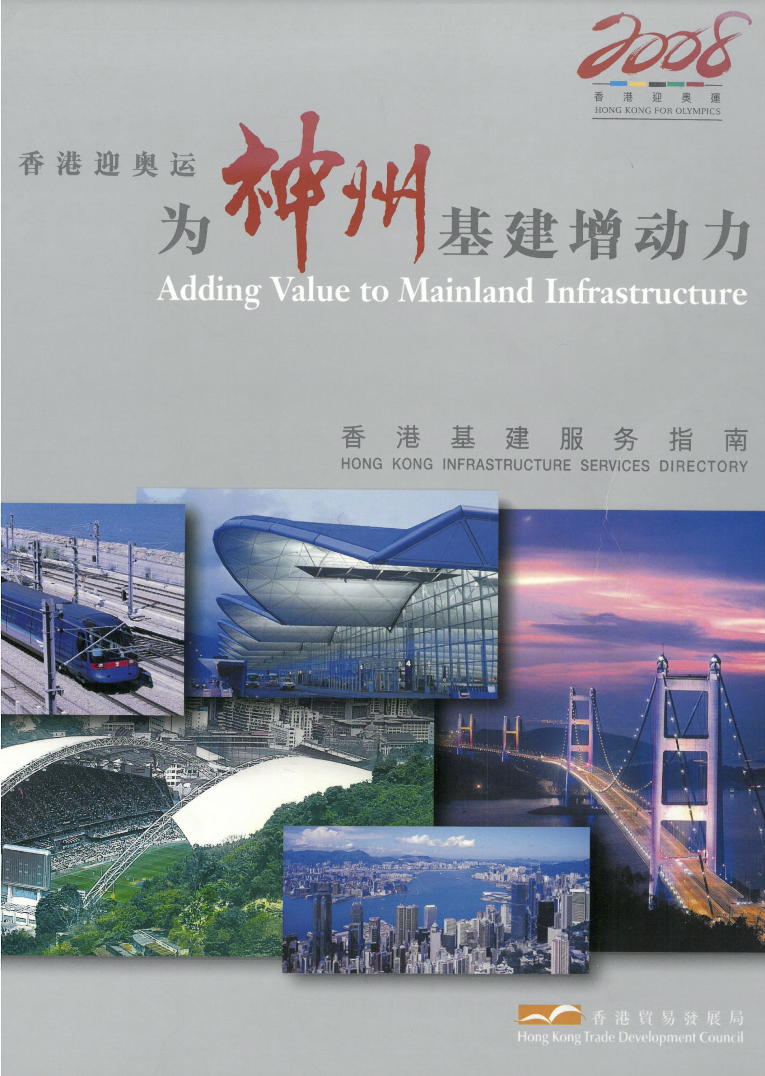 Hong Kong Infrastructure Services Directory for Beijing Olympics 2008